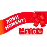Новогодняя скидна 10% до 28 декабря 2018 года