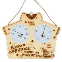 """Термогигрометр """"Кто парится, тот не старится!"""""""